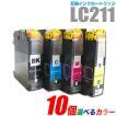 プリンターインク ブラザー brother インクカートリッジ プリンター インク LC211 10個選べるカラー LC211BK LC211C LC211M LC211Y カートリッジ