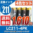 プリンターインク ブラザー brother インクカートリッジ プリンター インク LC211 4色セット(LC211-4PK)カートリッジ