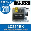 プリンターインク ブラザー brother インクカートリッジ プリンター インク LC211BK(ブラック)カートリッジ
