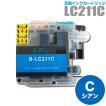 プリンターインク ブラザー brother インクカートリッジ プリンター インク LC211C(シアン)カートリッジ