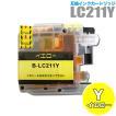 プリンターインク ブラザー brother インクカートリッジ プリンター インク LC211Y(イエロー)カートリッジ