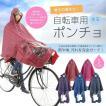 レインコート 自転車ポンチョ 自転車 カッパ 前かご カバー 帽子 袖付き 雨用 合羽 おしゃれ 透湿 防水 レインウェア レディース メンズ 水玉