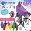 レインコート 自転車ポンチョ 自転車 カッパ 前かごカバー 帽子 袖付き 雨用 合羽 おしゃれ 透湿 防水 レインウェア レディース メンズ シンプル