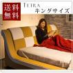ベッド 高級 ポケットコイルマットレス付き ホテル仕様 テトラ キングサイズ キング キングベッド