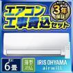 エアコン 6畳 工事費込 最安値 省エネ アイリスオーヤマ 6畳用 IRA-2202A 2.2kW:予約品