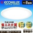 LED シーリングライト 8畳 省エネ 調光 調色 エコ リモコン 天井照明 器具CL8DL-FEIII アイリスオーヤマ