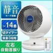 サーキュレーター 首振り 扇風機 小型 家庭用 軽量 静音 リモコン タイマータイプ I型 Iシリーズ PCF-C18 アイリスオーヤマ