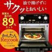 フライヤー オーブン トースター FVH-D3A-R アイリスオーヤマ コンベクション ノンフライオーブン リクック機能 人気 (在庫処分)