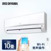 エアコン 10畳 Wi-Fi スマホ アイリスオーヤマ 10畳用 IRA-2801W 2.8kW (as)