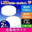 シーリングライト LED 小型 2個セット 昼白色 電球色 アイリスオーヤマ 玄関 廊下 トイレ 天井 照明 SCL7L-E SCL7N-E