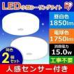 シーリングライト LED アイリスオーヤマ 天井 照明 小型 玄関 廊下 トイレ 2個セット 人感センサー 1850 1750lm SCL18LMS-E SCL18NMS-E