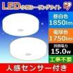 シーリングライト LED 小型 人感センサー アイリスオーヤマ 天井 照明玄関 廊下 トイレ SCL18NMS-E SCL18LMS-E 昼白色 1850lm 電球色 1750lm
