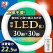 丸型蛍光灯 LED 丸型LED LEDランプ LEDライト LED蛍光灯 照明器具 LED照明 30形+30形 昼光色 昼白色 電球色 アイリスオーヤマ