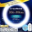 led蛍光灯 丸型 丸形 ランプ 天井照明 電気 ダイニング 6畳 8畳 シーリング用 30形+30形 LDCL3030SS/D・N・L/23-C アイリスオーヤマ