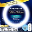 led蛍光灯 丸型 丸形 ランプ 天井照明 電気 ダイニング 6畳 8畳蛍光灯 LED ランプ ペンダント用 30形+30形 LDCL3030SS/D・N・L/23-P アイリスオーヤマ