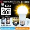 LED電球 広配光 E26 40形相当(485lm) LDA5N-G-4T3・LDA5L-G-4T3 アイリスオーヤマ (在庫処分)
