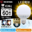 LED電球 LEDボール電球 E26  60形相当(700lm) LDG7N-G-6V3・LDG7L-G-6V3 アイリスオーヤマ (在庫処分)