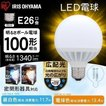 LED電球 LEDボール電球 E26  100形相当(1340lm) LDG14N-G-10V3・LDG14L-G-10V3 アイリスオーヤマ (在庫処分)