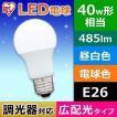 LED電球 調光 E26 広配光 40W 昼白色(485lm) LDA5N-G-E26 D-4V2・電球色(485lm) LDA5L-G-E26 D-4V2 アイリスオーヤマ