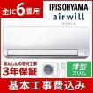 エアコン 6畳 工事費込み 最安値 省エネ アイリスオーヤマ 6畳用 IRA-2202A 2.2kW:予約品