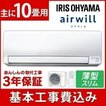 エアコン 10畳 工事費込み 最安値 省エネ アイリスオーヤマ 10畳用 IRA-2802A 2.8kW:予約品