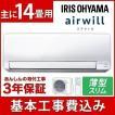 エアコン 14畳 工事費込み 最安値 省エネ アイリスオーヤマ 14畳用 IRA-4002A 4.0kW:予約品