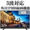 テレビ TV 32型 32インチ 液晶テレビ 高品質 3波対応 地上デジタル BS CS ハイビジョンLED液晶テレビ 壁掛けテレビ 外付けHDD録画対応 PCモニター 送料無料