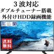 ジョワイユ 40型 液晶テレビ 地上デジタルフルハイビジョン JOY-40TVSUMO1-W 裏番組録画対応 ダブルチューナー joyeux 送料無料