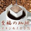 至福の珈琲 ブラジル100% / 8g x 50袋 / ドリップコーヒー