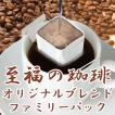 至福の珈琲 オリジナルブレンド ファミリーパック / 3個セット / 7g x 300袋 / ドリップコーヒー
