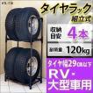 タイヤラック 大型ミニバン SUV用 タイヤ交換 アイリスオーヤマ KTL-710