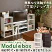 カラーボックス 3段 ボックスタイプ モジュールボックス MDB-3 アイリスオーヤマ ボックス 収納 カラーボックス ボード 在庫処分特価 セール!
