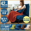 ソファー 一人掛け 座椅子 おしゃれ 安い 脚付き リクライニング クッション付き 脚付きローソファ座椅子 CG-807-2M-MFB (D) (在庫処分)