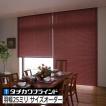 ブラインド タチカワ・シルキー 羽幅25ミリ/カラー:ベーシック・ツートン・遮熱・パール