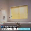 ブラインド アルミ タチカワブラインド製 つっぱり式 シルキーアクアノンビス 25ミリ:ベーシック ツートン 遮熱 パール