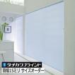 ブラインド オーダー タチカワ・シルキーカーテン 15ミリ:ベーシック・ツートン・遮熱・パール