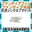 タチカワブラインド カーテンレール ファンティア・ファンティアフィル用 ワンタッチ天井シングルブラケット(天井付け)1個