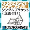 タチカワブラインド カーテンレール ファンティア ファンティアフィル用 ワンタッチシングルブラケット(正面付け)1個