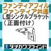 タチカワブラインド カーテンレール ファンティア・ファンティアフィル用 ワンタッチL型シングルブラケット(正面付け)1個