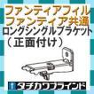 タチカワブラインド カーテンレール ファンティア・ファンティアフィル用 ワンタッチロングシングルブラケット(正面付け)1個