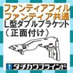 タチカワブラインド カーテンレール ファンティア・ファンティアフィル用 ワンタッチL型ダブルブラケット(正面付け)1個