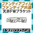 タチカワブラインド カーテンレール ファンティア ファンティアフィル用 ワンタッチ天井FWブラケット(天井付け)1個
