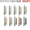 フサカケ タチカワブラインド フサカケ ビバーチェR(1コ) 〜タチカワ製フサカケ