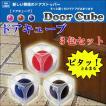ドアストッパー DoorCube ドアキューブ ピンク ブラウン ブルー 3色セット