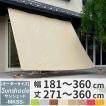 日よけ シェード サンシェード、 オーニング/Colorsオリジナルサンシェード MKSS/オーダーサイズ 〜360cm×〜360cm
