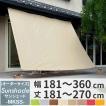 日よけ シェード サンシェード、 オーニング/Colorsオリジナルサンシェード MKSS/オーダーサイズ 〜360cm×〜270cm