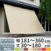 日よけ シェード サンシェード、 オーニング/Colorsオリジナルサンシェード MKSS/オーダーサイズ 〜360cm×〜180cm
