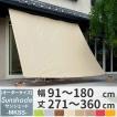日よけ シェード サンシェード、 オーニング/Colorsオリジナルサンシェード MKSS/オーダーサイズ 〜180cm×〜360cm 3M