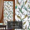 ステンドグラスシート 窓ガラスフィルム 目隠し ステンドグラス風シール ヴェランダ 有吉ゼミ ヒロミ 北欧