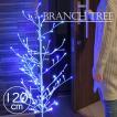 ツリー クリスマス ブランチツリー LEDツリー イルミネーション クリスマスツリー 120cm  庭 エントランス ベランダ